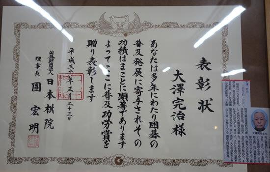 日本棋院の普及功労賞普及活動営受賞
